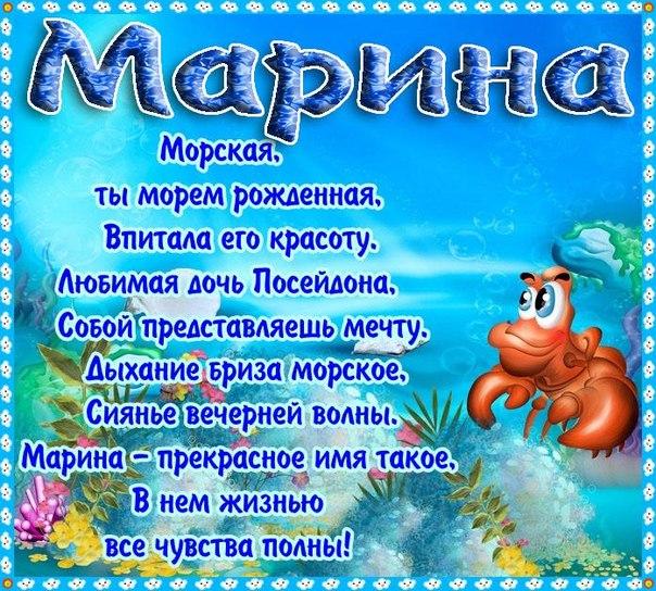 Поздравления с именинами марины