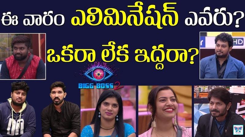 BiggBoss This Week Last Elimination రోల్ రైడా ఎలిమినేట్ కానున్నాడా Telugu Bigg Boss Sea