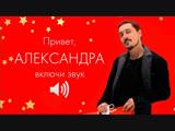 Александра-HD 1080p 2