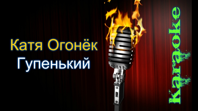 Катя Огонёк - Глупенький ( караоке )