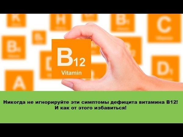 Никогда не игнорируйте эти симптомы дефицита витамина B12!
