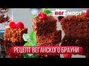 Шоколадный десерт. Как приготовить вегетарианский брауни Веганские рецепты от Марины Мелконян
