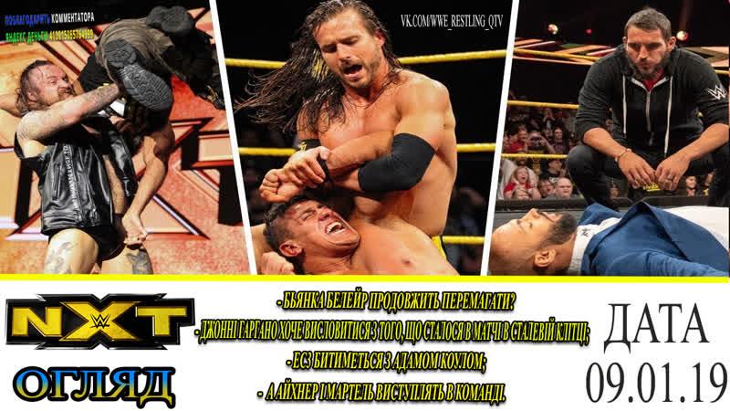 [Wrestling Ukraine]Highlights]WWE NXT Highlights 09 January 2019