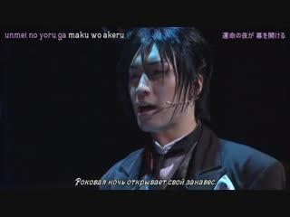 Мюзикл Тёмный Дворецкий 2: Самая красивая смерть в мире (Тысяча душ и падший шинигами)