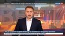 Новости на Россия 24 • Против Трампа: ФБР обвинили в игре на стороне демократов