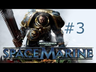 Warhammer 40.000 - Space Marine серия 3