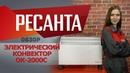 Обзор электрического конвектора РЕСАНТА ОК 2000С