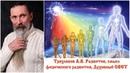 Трехлебов А В Развитие смысл физического развития Духовный СВЕТ