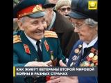 Как живут ветераны Второй мировой войны в разных странах