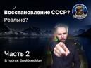 2 Эфир Восстановление СССР Реально SoulGoodMan для Ясен-Пень TV