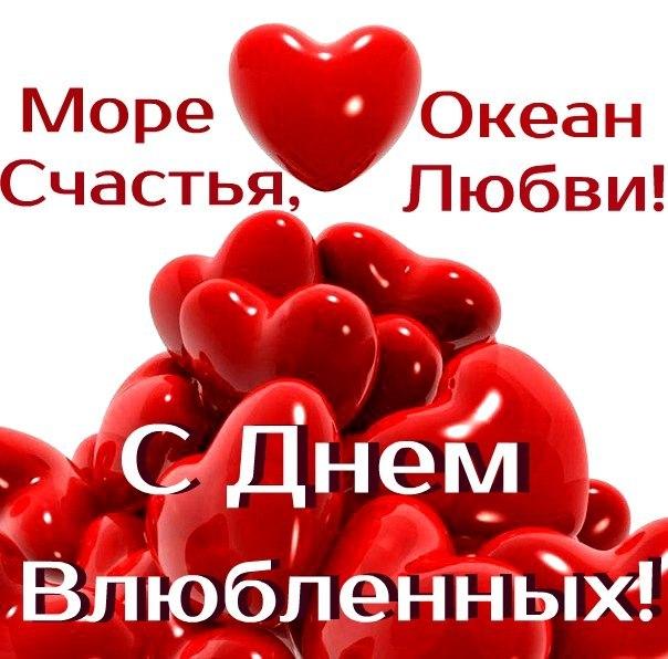 Открытки на день влюбленных