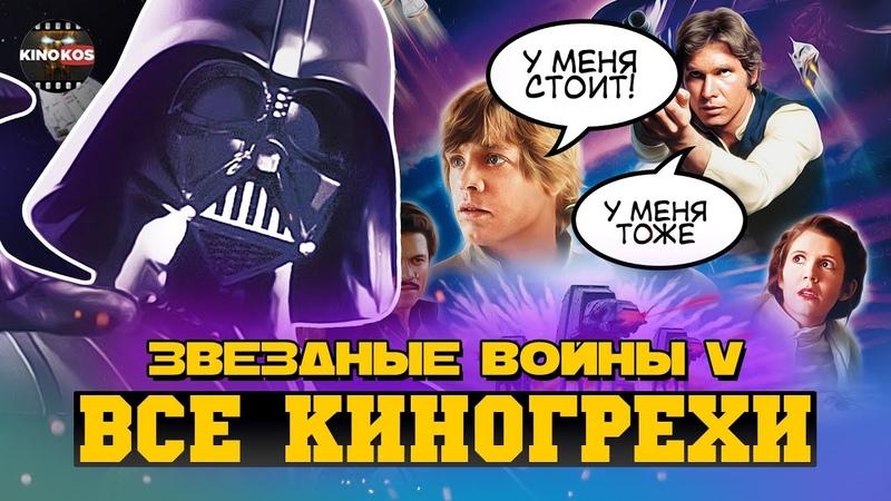 Все киногрехи Звёздные войны: Империя наносит ответный удар