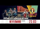 Ансамбль старинной музыки Nevermind