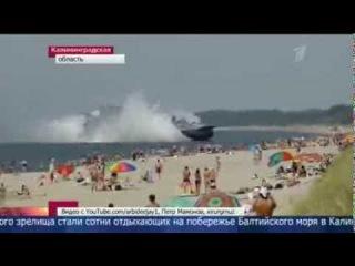 Russie : l'aéroglisseur de l'armée s'échoue sur une plage près de Kaliningrad - корабль атакует пляж