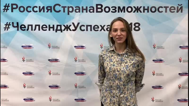Начало масштабного Всероссийского Челленджа Успеха в СПбГЭУ РоссияСтранаВозможностей Россия страна возможностей