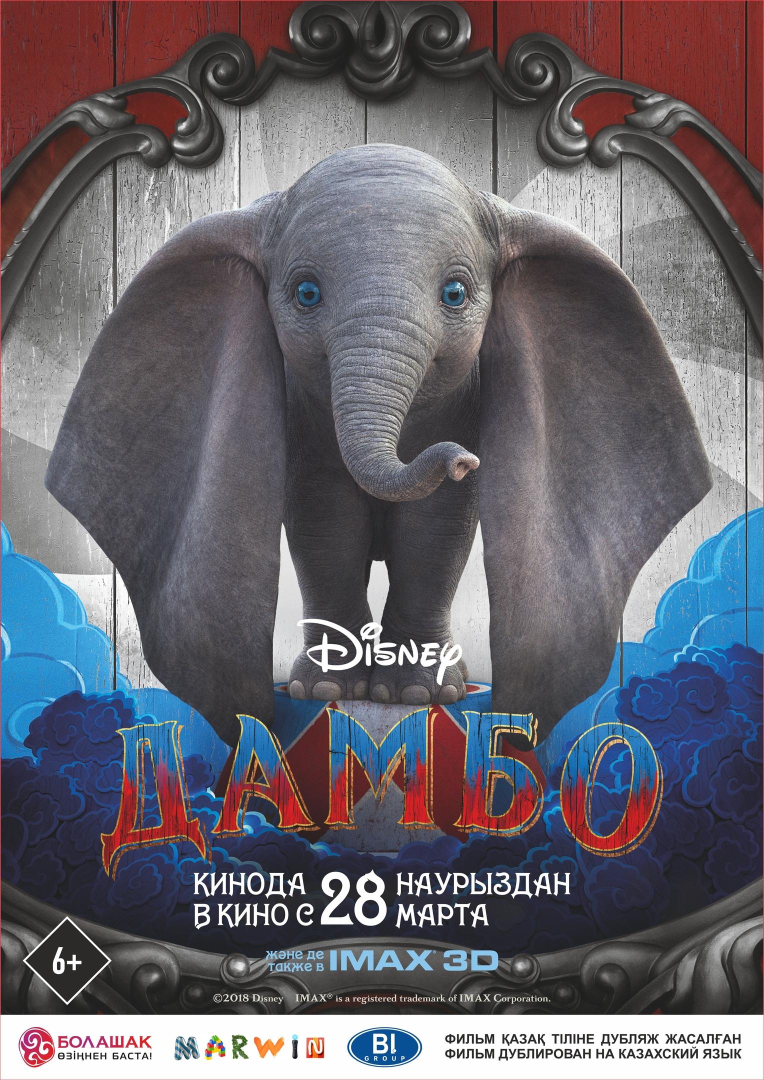 Дамбо (Kaz)