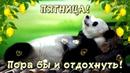 Ура ПЯТНИЦА Счастливой пятницы Хороших выходных С ПЯТНИЦЕЙ