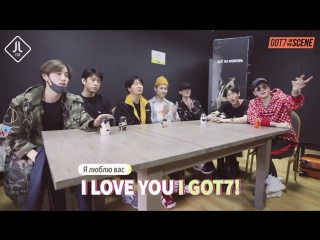 GOT7: Я люблю тебя. Я люблю вас.