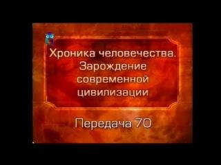 История цивилизации. Передача 70. Персы предлагают мир