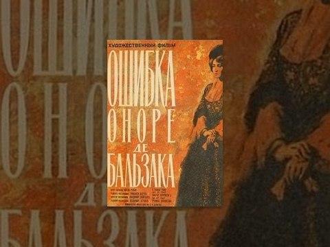 х/ф «Ошибка Оноре де Бальзака» (СССР, 1968)