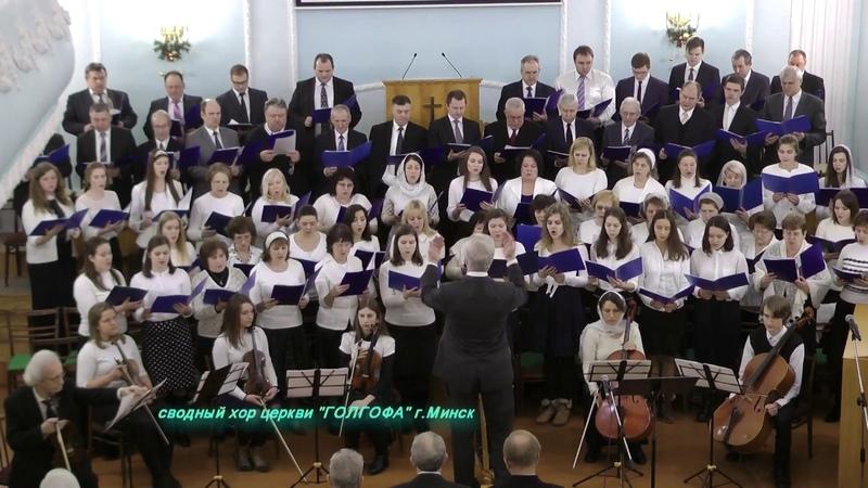 Неба і зямля - Сводный хор