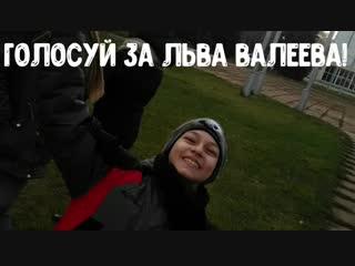 Предвыборная кампания кандидата в лучшие корреспонденты ДТК Валеева Льва