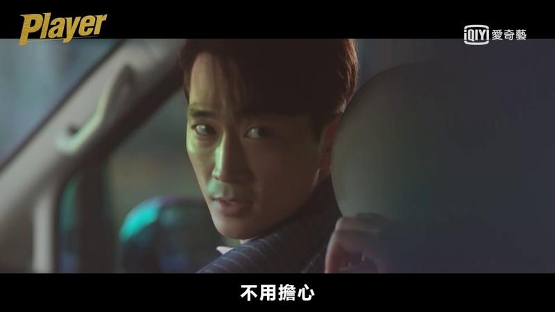 ВИДЕО: ИГРОК 8-я серия Лучшие моменты《PLAYER》第8集預告|愛奇藝台灣站