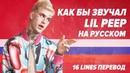 О ЧЕМ ЧИТАЛ LIL PEEP - 16 LINES / НА РУССКОМ СOVER ПЕРЕВОД