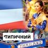Типичный Таиланд