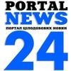 Портал цілодобових новин (portalnews24.com)