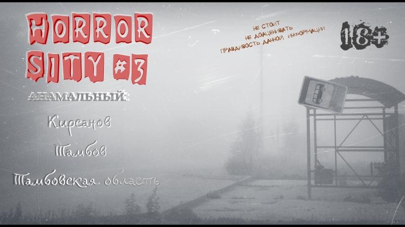 Злой Череп Канал HORROR SITY 3 или Зона анамилий №68