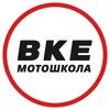 "Мотошкола «BKE» Казань, категория ""А"", ""B"""