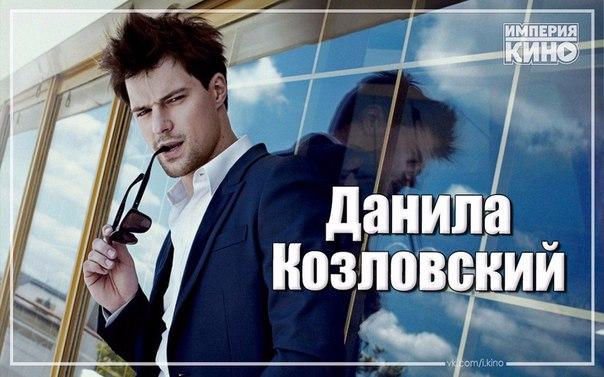 11 отличных фильмов с самым успешных актером современного российского кинематографа - Данилой Козловским.