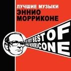 Ennio Morricone альбом Лучшие музыки Эннио Морриконе - The Very Best of Ennio Morricone