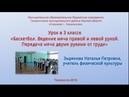 Зырянова_урок_1