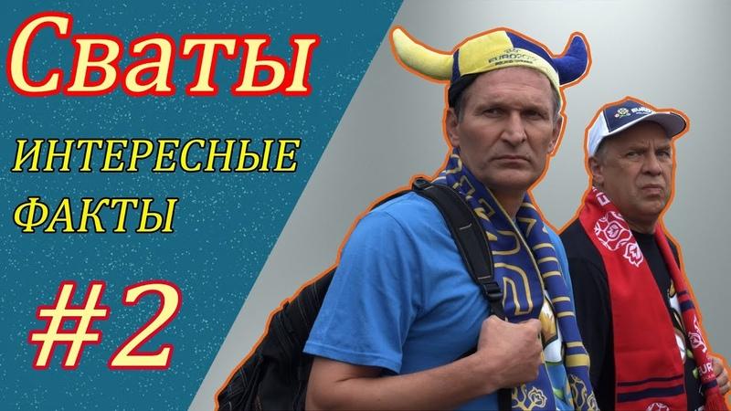 10 ИНТЕРЕСНЫХ ФАКТОВ О СЕРИАЛЕ СВАТЫ 2.