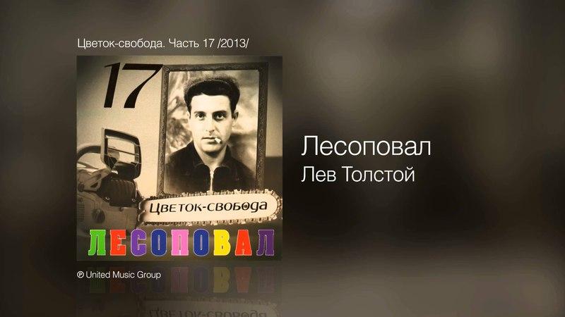 Группа Лесоповал - Лев Толстой - Цветок-свобода. Часть 17 /2013/