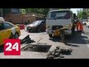 В Москве на Мытной улице произошел провал грунта Россия 24