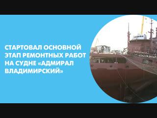 Стартовал основной этап ремонтных работ на судне «Адмирал Владимирский»