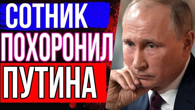 СОТНИК ОПУСТИЛ РЕЙТИНГ ПУТИНА