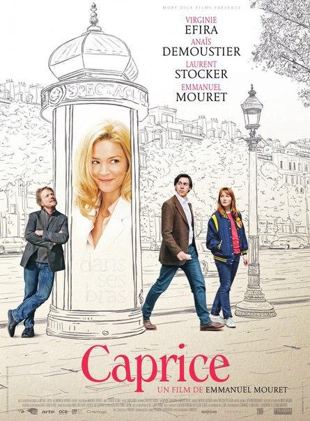 Каприз (2015)