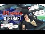 #2 UFC review отвечает. Хабиб, Конор, Тайсумов, UFC, Диаз, Брайан Ортега, Забит Магомедшарипов...