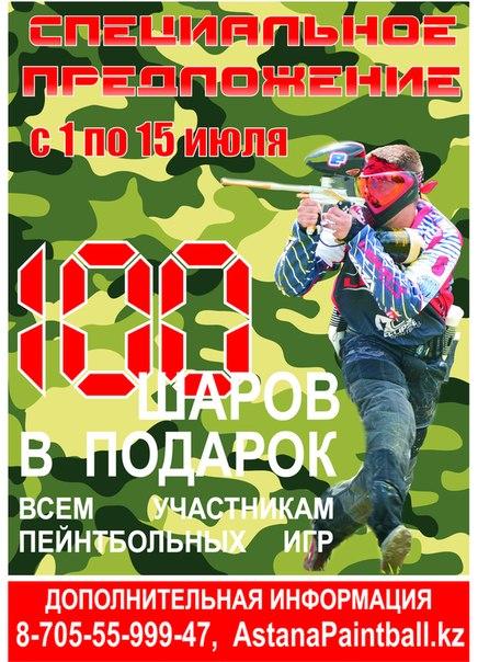 """Акция от ПК """"БАРЫС"""""""