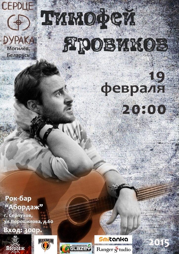 Афиша Серпухов Тимофей Яровиков|Рок-Бар АБОРДАЖ|19 февраля
