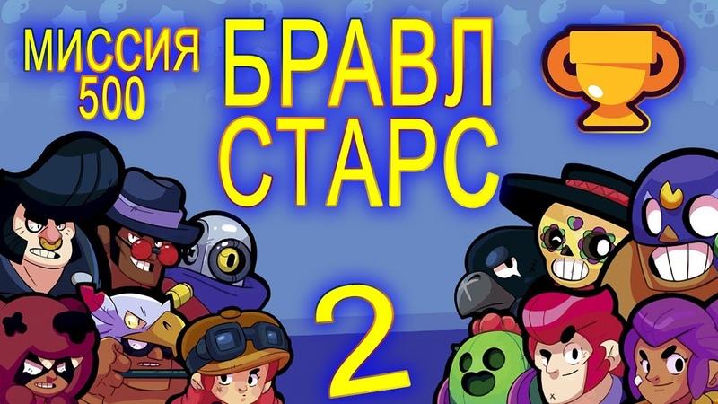 💥 МИССИЯ 500 КУБКОВ 👉 Эмулятор андроида BlueStacks 4 👉 Brawl Stars СТРИМ 2