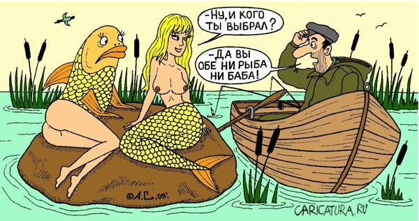 анекдоты насчет рыбака равным образом  русалку