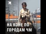 Китаец скачет на коне по городам ЧМ