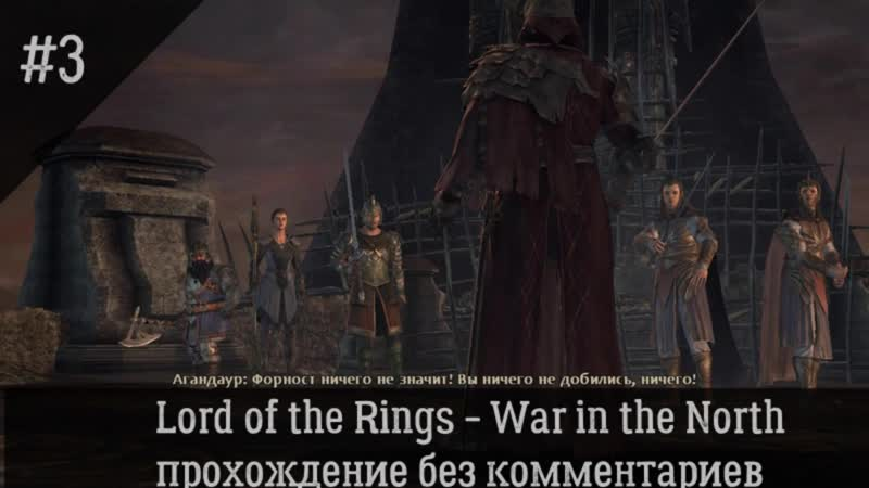 Lord of the Rings War in the North, часть 3. Форност Цитадель, вожак орков, брод Сарн-Гебир.