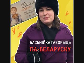 Дзяўчына з Босьніі расказала, чаму вывучыла беларускую мову