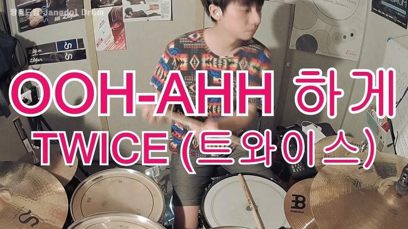 TWICE(트와이스)-OOH AHH 하게(Like OOH-AHH) / 짱돌드럼 Jangdol Drum (드럼커버 Drum Cover, 드럼악보 Drum Score)